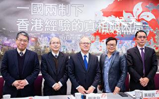 香港移台灣人數飆升 學者:一國兩制沒市場