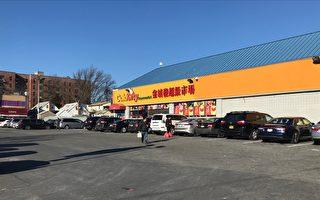 法拉盛金城发超市 拟改建商住楼