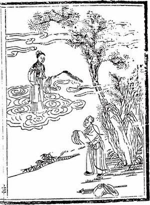 版画《二十四孝》之《卖身葬父》,描绘织女告别董永飞天而去。(公有领域)
