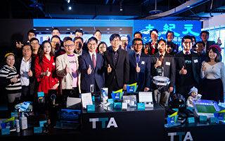 台新創團隊獲歐美青睞 CES奪55億商機
