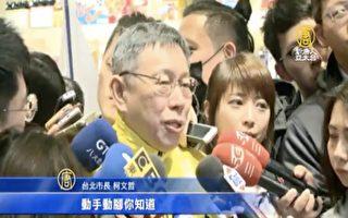 一巴掌伤台湾民主? 柯P:动手一定被谴责