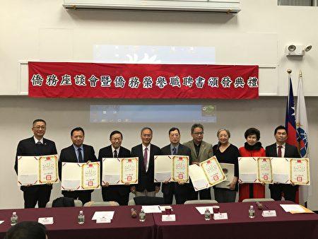 僑務委員長吳新興向僑務榮譽職頒發證書。