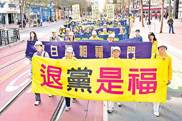 """海外声援中国民众退出中共党、团、队,图为游行中的""""退党是福""""等标语。(大纪元)"""