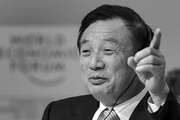 華為老總任正非日前接受外媒採訪,從其看似平常的言辭中可聽出其非同尋常的弦外之音。(AFP)