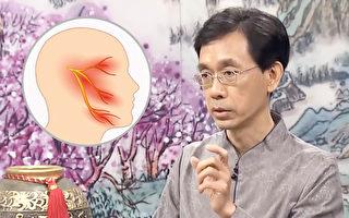 三叉神經痛被稱為「天下第一痛」,中醫如何治療舒緩三叉神經痛?