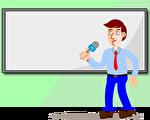 大學生演講技巧(5):分析演講任務(下)