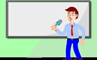大学生演讲技巧(5):分析演讲任务(下)