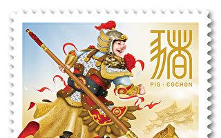 庆中国新年 加国发行两枚猪年邮票