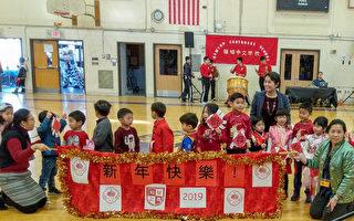 紐頓中校粵語慶新年