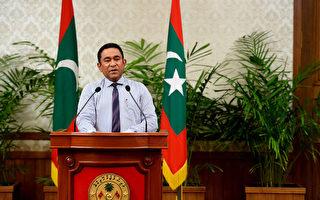 涉嫌洗钱 马尔代夫前总统亚明被捕