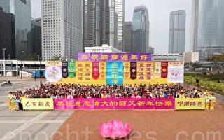 香港法輪功學員向師父拜年 願真相廣傳