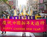 旧金山法轮功新年游行送祝福 震撼大陆游客