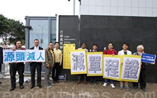 香港逾萬人聯署促削大陸單程證