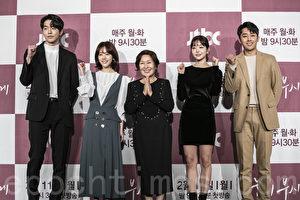 韩剧《耀眼》制作发表会2月11日在首尔汝矣岛举行,(左起)南柱赫、韩志旼、金惠子、金佳恩与孙浩俊出席活动。(全景林/大纪元)