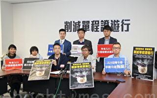 香港团体周日游行促减单程证