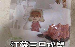 台灣2月中驗出5件中國肉品感染非洲豬瘟