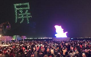 台灣燈會首創 300架無人機空中燈光秀