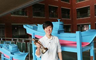 台湾第一人 刘奕涵夺国际游艇设计新秀奖