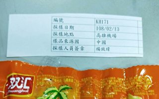 中国猪肉品在台检出非洲猪瘟续上升 已29例