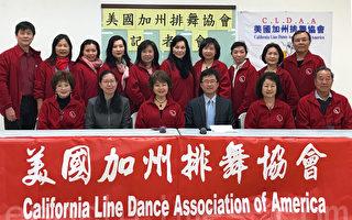 美国加州排舞协会  发布3月份免费课程通知