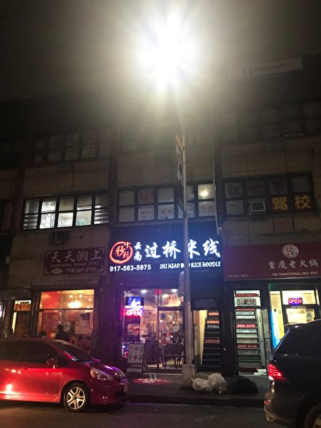 被查封的非法按摩店位于法拉盛40路135-25号二楼。