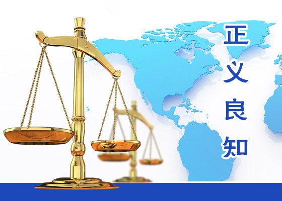 落马的绥中法院庭长关树森 冤判数十案例