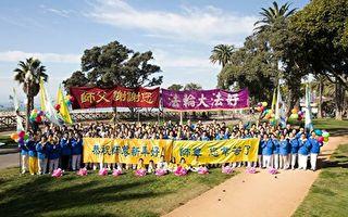 2019年中國傳統新年到來之際,海內外法輪功學員紛紛向法轮功创始人李洪志師父拜年,表達感恩之情。圖為洛杉磯部分法輪功學員的拜年照片(明慧網)。