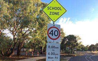 中小学开学 注意校园周边限速 2月严查超速