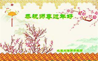 北京法轮功学员恭祝李洪志大师新年好