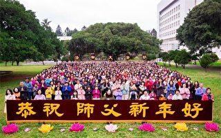 台湾桃竹苗学员齐聚 恭祝李洪志大师新年好