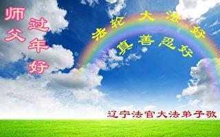 公檢法司法輪功學員恭祝李洪志師父過年好