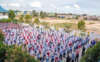 组图:印尼中学 五百师生学炼法轮功