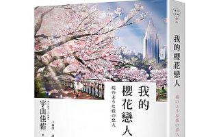 小說:我的櫻花戀人(1)