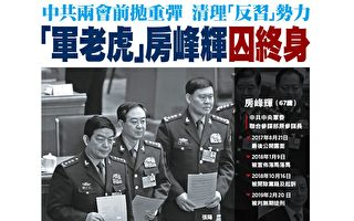 兩會前重判房峰輝 北京清理「反習」勢力