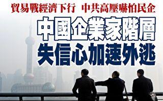 對未來失信心 中國企業家階層加速出走