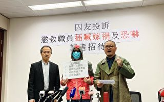 香港释囚投诉塘福惩教职员诬蔑恐吓