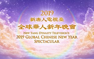 新唐人将隆重播出2019全球华人新年晚会