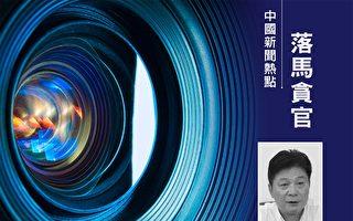 近日,湖南省郴州市委常委、政法委書記劉志偉被查。(大紀元合成)