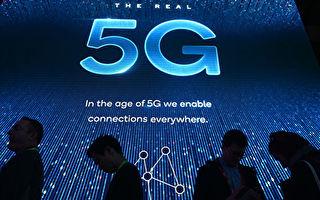 歐洲5G市場  專家:選華為就是認可中共