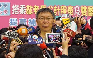 赴以色列参访 台北市长柯文哲关注无人车产业