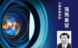 长春市委原副书记杨子明被调查。(大纪元合成)