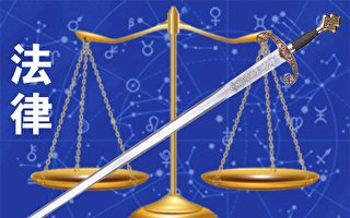 律师为法轮功学员无罪辩护 审判长赞辩得好