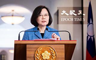 消灭主权协议 蔡英文:台湾绝不接受