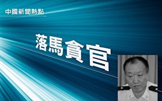 三地任政法委副書記公安局長 董煜華落馬