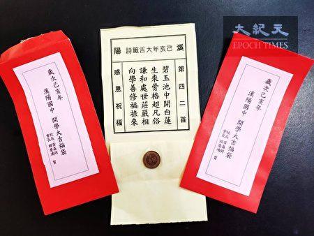 溪阳国中红包袋内的经文。
