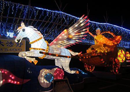 """法轮大法灯区展出的""""神驹天车""""花灯。"""