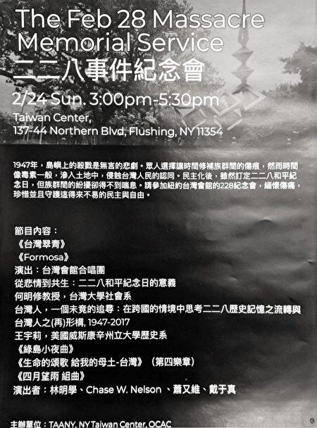 纽约华侨文教服务中心、台湾会馆、大纽约台湾同乡会于24日联合举办二二八事件纪念会。