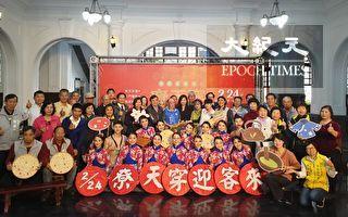 全国客家日  新竹在开台金山寺静心湖举办