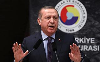 继土耳其外交部批中共后 总统也强硬发声
