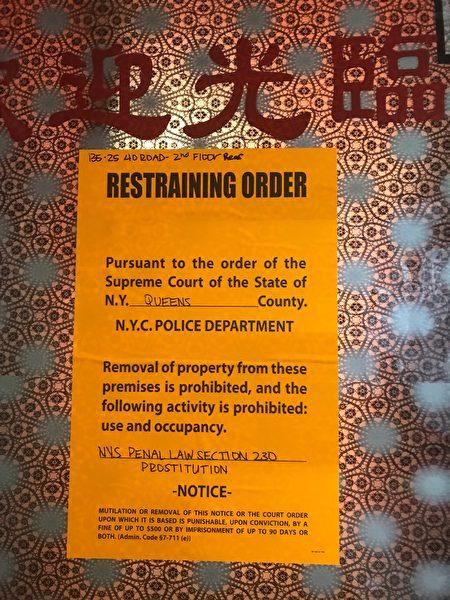 皇后区高等法院的查封令。